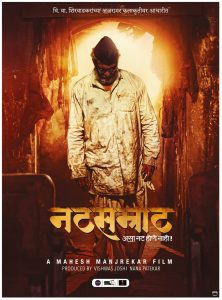 Natsamrat-Marathi-Movie-First-Look-Poster