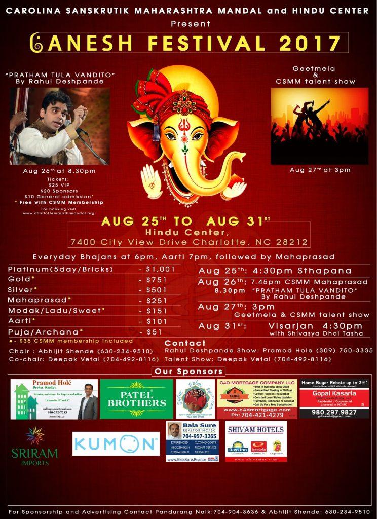 2017-ganesh-banner-08172017