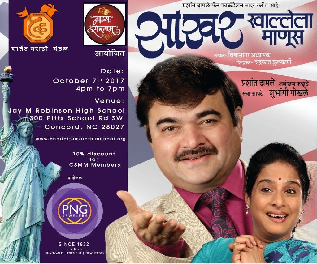 2017-natak-sakhar