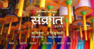 Sankrant 2019