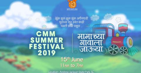 summer_festival_2019