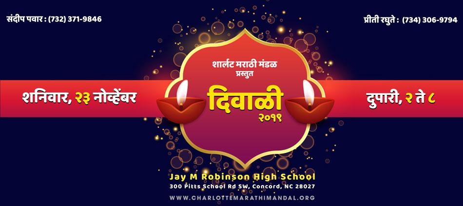 CMM Diwali 2019