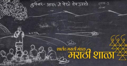 marathishala